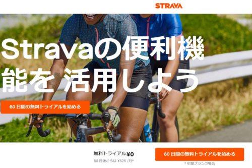 https://www.strava.com/subscribe